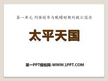 《太平天国》列强侵华与晚晴时期的救亡图存PPT课件3