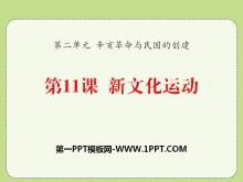 《新文化运动》辛亥革命与民国的创建PPT课件