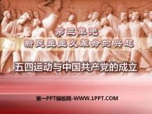 《五四运动与中国共产党的成立》新民主主义革命的兴起PPT课件2