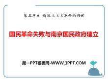 《国民革命失败与南京国民政府建立》新民主主义革命的兴起PPT课件