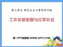 《工农武装割据与红军长征》新民主主义革命的兴起PPT课件