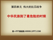 《中华民族到了最危险的时候》伟大?#30446;?#26085;战争PPT课件
