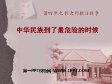 《中华民族到了最危险的时候》伟大?#30446;?#26085;战争PPT课件2