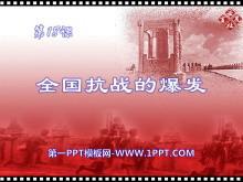 《全国抗战的爆发》伟大的抗日战争PPT课件2
