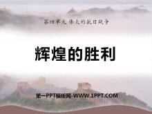 《辉煌的胜利》伟大的抗日战争PPT课件2