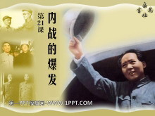 《内战的爆发》人民解放战争的胜利PPT课件2