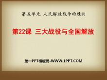 《三大�鹨叟c全��解放》人民解放���的�倮�PPT�n件