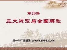 《三大战役与全国解放》人民解放战争的胜利PPT课件2