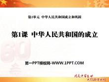 《中华人民共和国的成立》中华人民共和国成立和巩固PPT课件