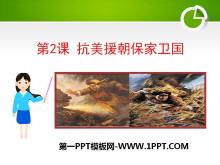 《抗美援朝保家卫国》中华人民共和国成立和巩固PPT课件2