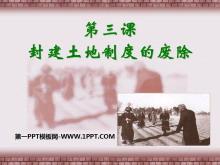 《封建土地制度的废除》中华人民共和国成立和巩固PPT课件