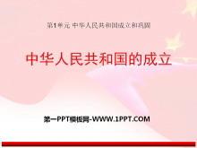 《中华人民共和国的成立》中华人民共和国成立和巩固PPT课件2
