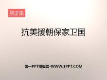 《抗美援朝保家卫国》中华人民共和国成立和巩固PPT课件
