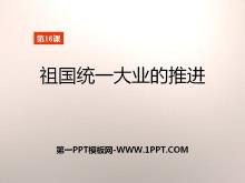 《祖国统一大业的推进》民族团结与祖国统一PPT课件2