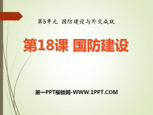 《��防建�O》��防建�O�c外交成就PPT�n件3