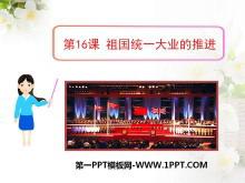 《祖国统一大业的推进》民族团结与祖国统一PPT课件