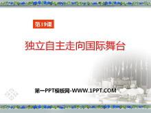 《��立自主走向���H舞�_》��防建�O�c外交成就PPT�n件