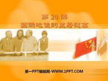 《���H地位的�@著提高》��防建�O�c外交成就PPT�n件2