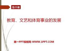 《教育、文�和�w育事�I的�l展》�F代文化�c社��生活PPT�n件