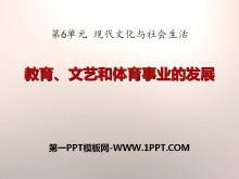 《教育、文�和�w育事�I的�l展》�F代文化�c社��生活PPT�n件2