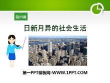 《日新月��的社��生活》�F代文化�c社��生活PPT�n件