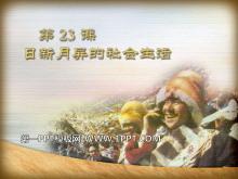《日新月��的社��生活》�F代文化�c社��生活PPT�n件2