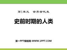 《史前时期的人类》世界古代史PPT课件2