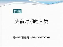 《史前时期的人类》世界古代史PPT课件3