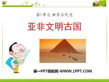 《亚非文明古国》世界古代史PPT课件2