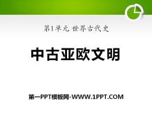 《中古亚欧文明》世界古代史PPT课件3