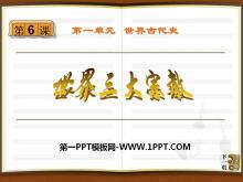 《世界三大宗教》世界古代史PPT课件