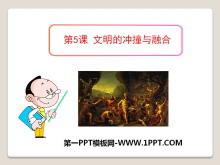 《文明的冲撞与融合》世界古代史PPT课件