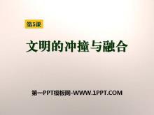 《文明的冲撞与融合》世界古代史PPT课件2