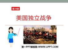 《美国独立战争》欧美主要国家的社会巨变PPT课件6