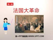 《法国大革命》欧美主要国家的社会巨变PPT课件8