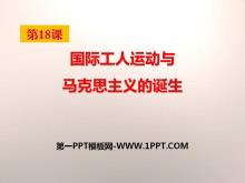 《国际工人运动与马克思主义的诞生》资产阶级统治的巩固扩大和国际工人运动PPT课件