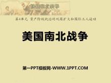 《美国南北战争》资产阶级统治的巩固扩大和国际工人运动PPT课件2