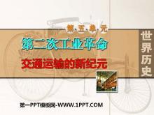 《交通�\�的新�o元》第二次工�I革命PPT�n件2