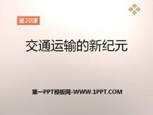 《交通运输的新纪元》第二次工业革命PPT课件