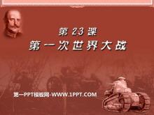 《第一次世界大�稹�PPT�n件4