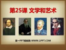 《文学和艺术》科学和思想文化PPT课件