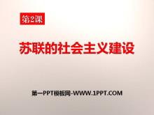 《苏联的社会主义建设》苏联社会主义道路的探索PPT课件3