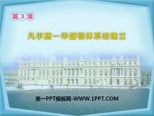 《凡尔赛-华盛顿体系的建立》凡尔赛—华盛顿体系下的东西方世界PPT课件