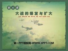 《大战的爆发与扩大》第二次世界大战PPT课件