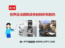 《世界反法西斯战争的转折和胜利》第二次世界大战PPT课件