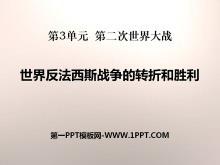 《世界反法西斯战争的转折和胜利》第二次世界大战PPT课件2