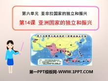《亚洲国家的独立和振兴》亚非拉国家的独立和振兴PPT课件