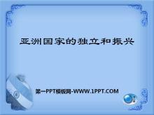 《亚洲国家的独立和振兴》亚非拉国家的独立和振兴PPT课件2