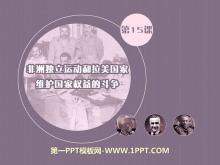 《非洲独立运动和拉美国家维护国家权益的斗争》亚非拉国家的独立和振兴PPT课件2