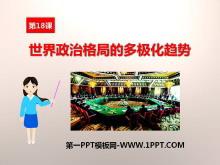 《世界政治格局的多极化趋势》战后世界格局的演变PPT课件6